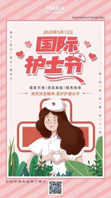 扁平简约国际护士节祝福问候插画手机海报
