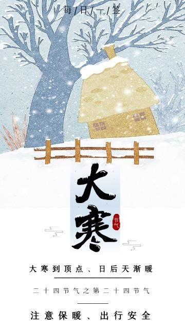 文艺清新大寒日签 二十四节气