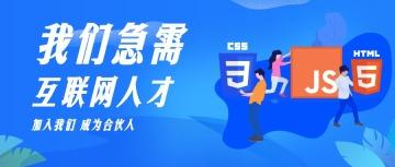 蓝色扁平卡通风互联网招聘公众号首图