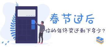 【人物大图】微信公众号封面头图卡通扁平化蓝色春节年终奖存款个税话题互动通用