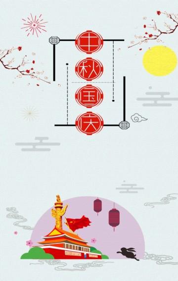 红色中国风中秋国庆节日祝福H5