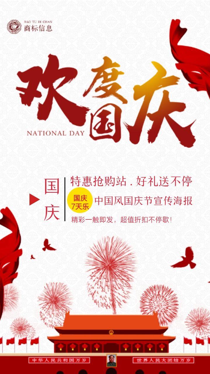 欢度国庆, 中国风国庆节宣传海报