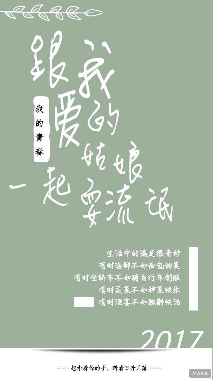 心情杂志语录