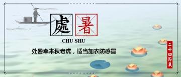 简约文艺传统二十四节气处暑微信公众号大图