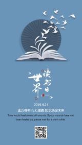 蓝色清新世界读书日节日宣传手机海报