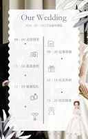 高端简约快闪崽崽婚礼邀请函结婚请帖H5
