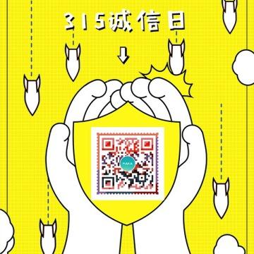 黄色315 创意手绘二维码