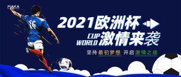 简约大气风欧洲杯宣传推广banner