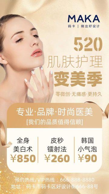 金色美容美业美发美体节日促销宣传海报