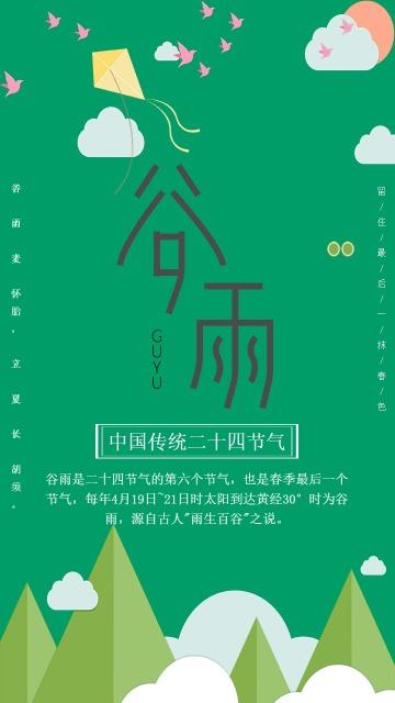 绿色清新文艺谷雨节气知识普及宣传海报