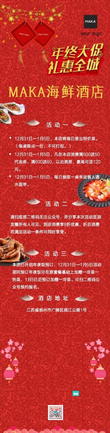 新年春节酒店餐饮促销年夜饭预订宣传海报扁平风格红色