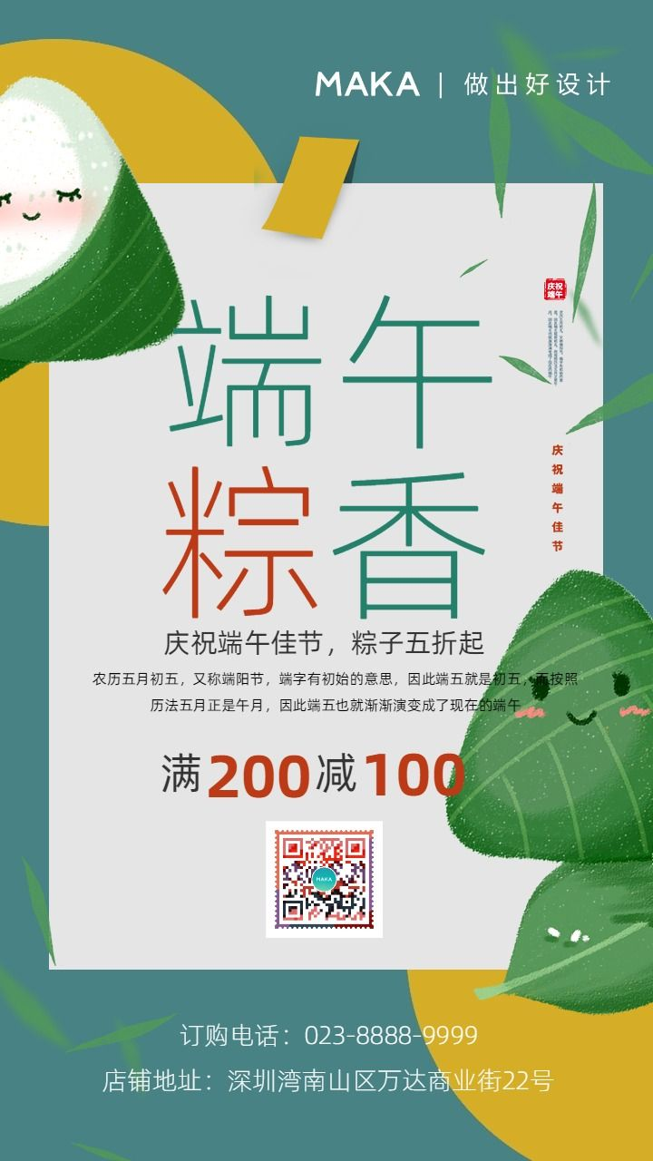 绿色清新端午节促销活动手机海报