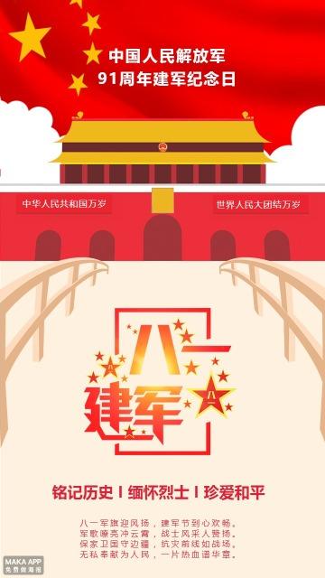 八一建军节91周年纪念宣传海报