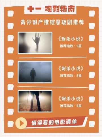 10.1十一国庆节祖国生日快乐电影推荐小红书封面