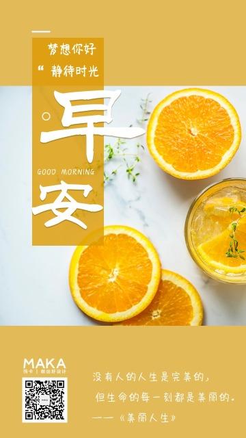 橙色简约文艺早安心情日签手机版早安问候海报