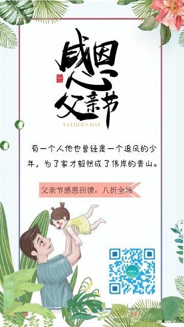 卡通简约父亲节促销宣传海报