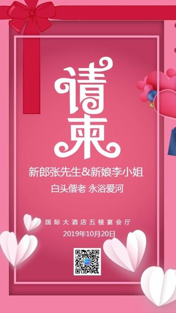红色简约唯美婚礼婚宴结婚请柬海报