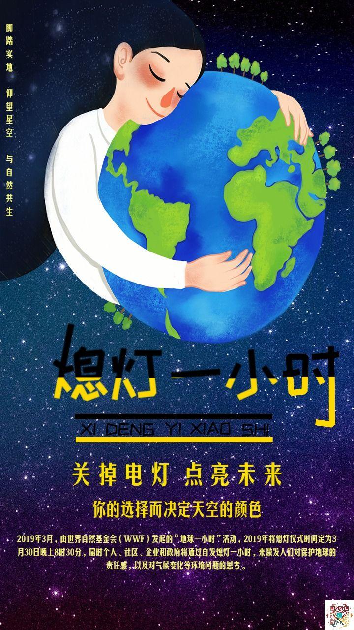 卡通手绘文艺清新蓝色地球一小时宣传海报