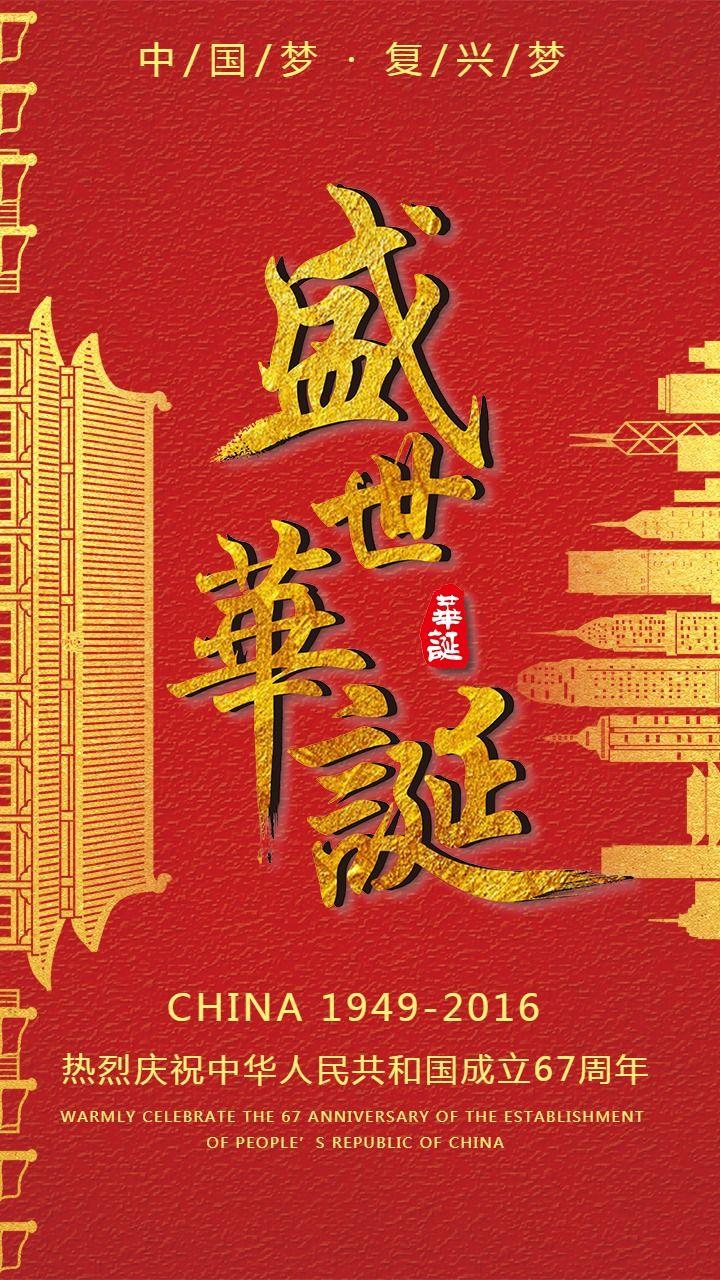 十一庆国庆宣传海报