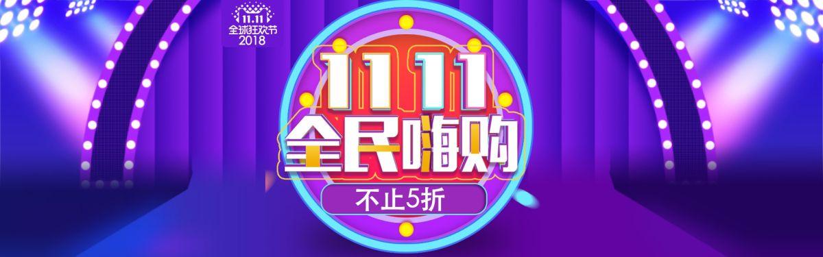 双十一全球狂欢节折扣电商banner