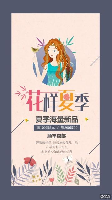 浪漫卡通手绘植物清新可爱紫色粉色夏日促销商业企业宣传海报