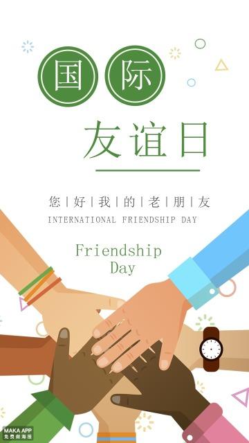 国际友谊日02180720