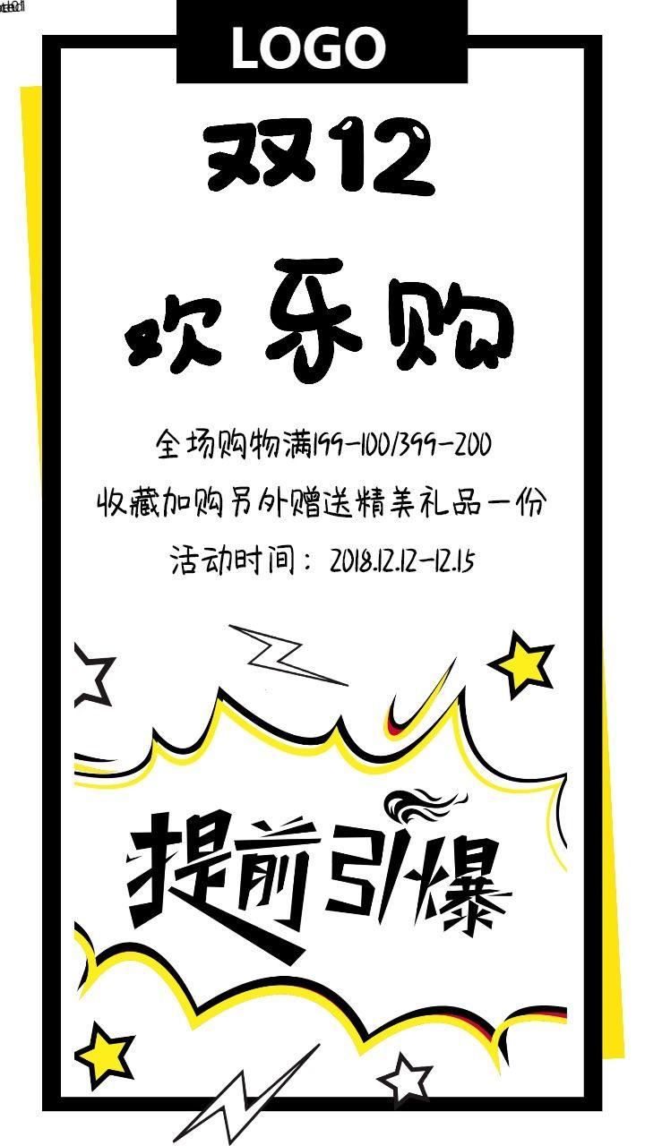 白色色简约双12购物狂欢节节日促销手机海报