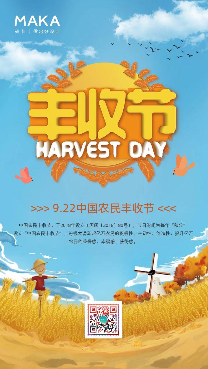 黄色简约大气中国农民丰收节公益宣传海报