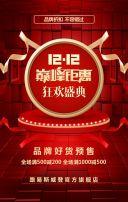大红双十二 年终盛典 双12 双十二钜惠 双十二促销