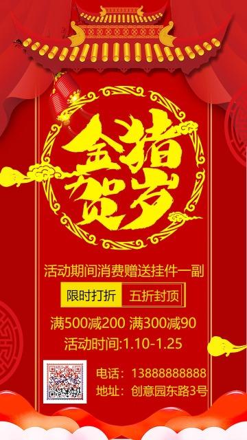 中国风时尚新春年终促销