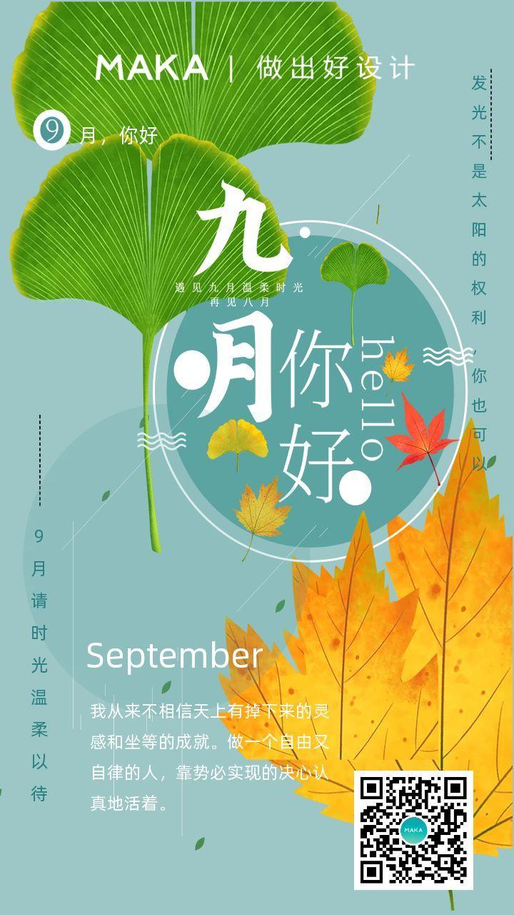 唯美浪漫秋天9月你好加油小清新早安励志日签心情寄语宣传海报