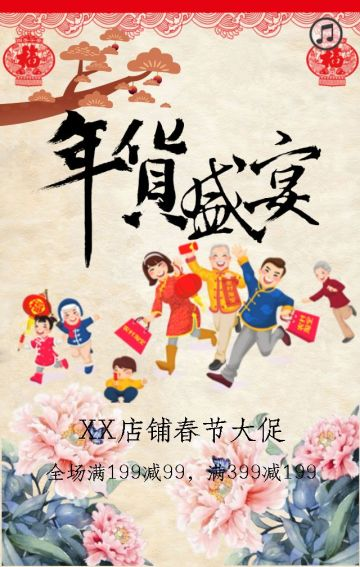 春节商家促销模板