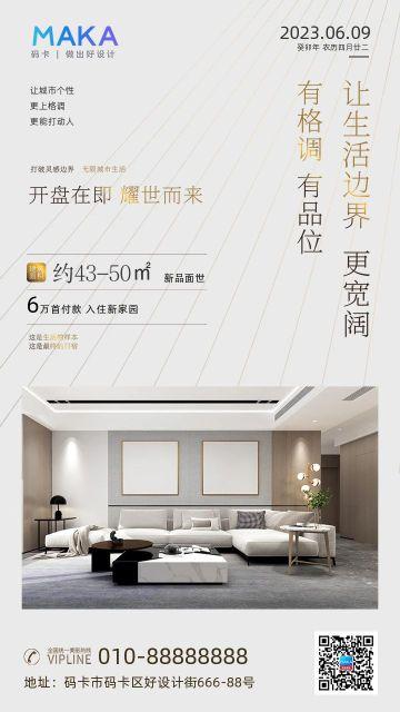 灰色简约大气风格房地产行业手机海报