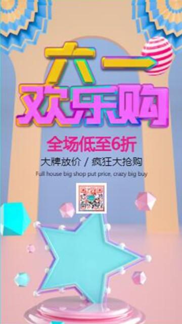 简约大气六一儿童节店铺节日促销活动宣传视频
