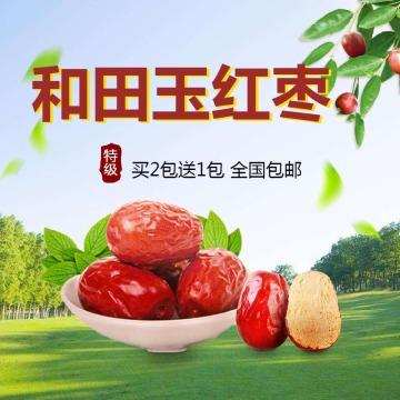 和田玉红枣简约清新百货零售食品促销电商商品主图