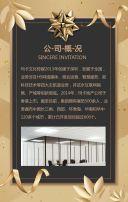高端简约商务企事业公司单位会议活动邀请函H5