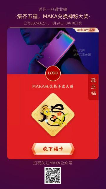 春节敬业福集五福活动品牌宣传创意海报