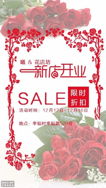 花店开业 鲜花促销  新品上新海报 促销海报  表白海报