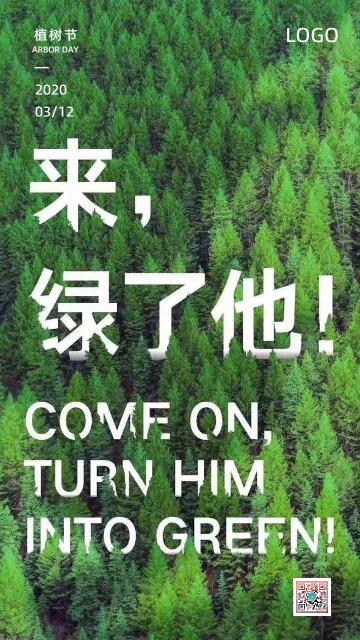 绿色森林系植树节312国际植树节植树节武汉加油公历节日宣传朋友圈海报日签通用版