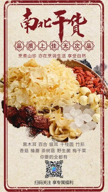 复古简约粮油副食零售南北干货食材宣传海报