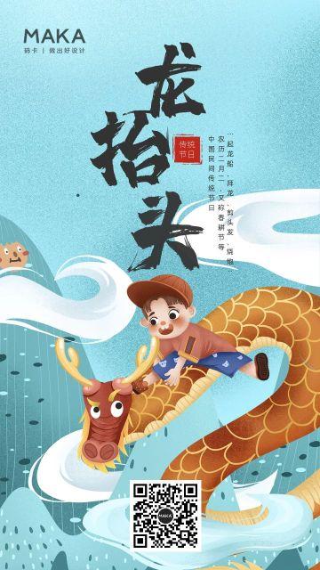 龙蓝色卡通二月二龙抬头龙头节节日祝福宣传海报