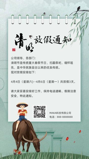 清明节放假通知安排清新文艺节日贺卡心情日签海报手机版