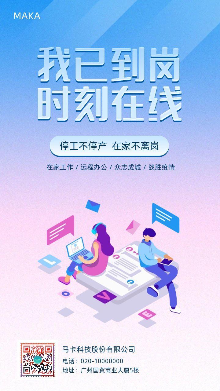 抗击肺炎在线办公企业宣传海报