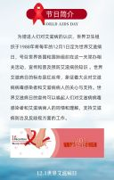 蓝色简约世界艾滋病日节日健康科普翻页H5