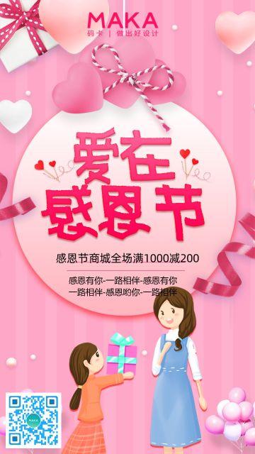 温馨粉色感恩节手机海报