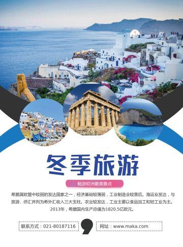 旅游简约风旅行社宣传促销海报