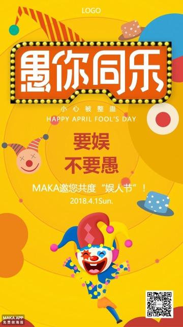 愚你同乐愚人节娱乐节娱人节愚人节广告4月1日