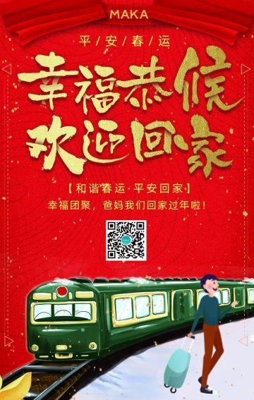 红色喜庆简约春运节日祝福宣传H5