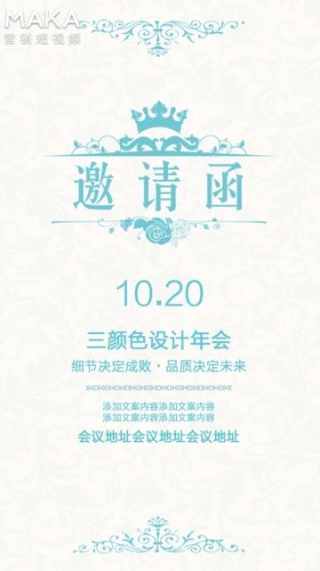 唯美浪漫婚礼邀请函(三颜色设计)