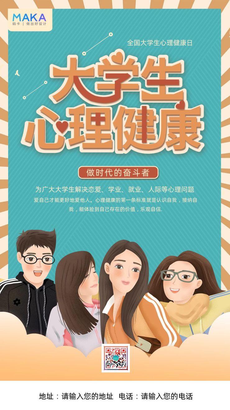 卡通手绘风大学生心理健康日知识普及宣传推广海报
